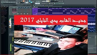 NAYLI JDID 2017 BEST OF (yahia nayli)