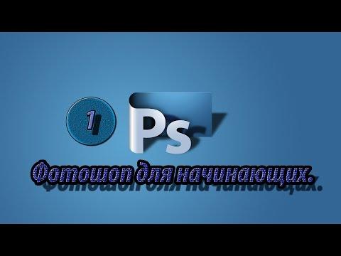 Фотошоп для начинающих Adobe Photoshop