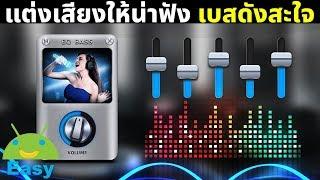 ปรับปรุงคุณภาพเสียง เพิ่มเบส ให้สุดยอด เสียงไพเราะได้ใจ | Easy Android
