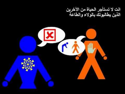 فلسفة الحرية The Philosophy of Liberty in Arabic FIXED