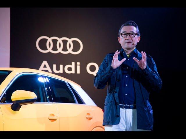 《Audi Q2新車発表会》アウディ ジャパン株式会社 代表取締役社長 斎藤 徹によるプレゼンテーション