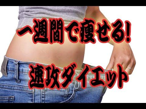 【ダイエット方法動画】1週間で痩せる!短期間 即効ダイエット方法いろいろ  – 長さ: 5:01。