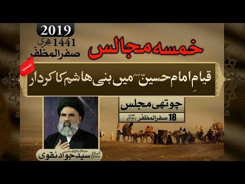 4th Majlis | Qyaam-e-Imam Hussain a.s mai Bani Hashim ka kirdar | Agha Syed Jawad Naqvi