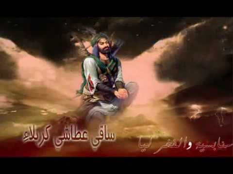 Ya Ali Ya Abbas (Arabic Song)