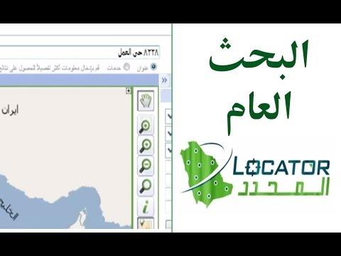 Saudi locator - General search البحث العام - المحدد السعودي