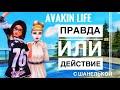 Avakin Life ПРАВДА или ДЕЙСТВИЕ 1 С Шанелькой mp3