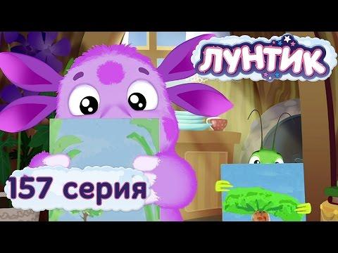 Лунтик и его друзья - 157 серия. Критика