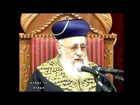 """הראשון לציון הרב יצחק יוסף שליט""""א - שיעור מוצ""""ש מקץ תשע""""ח"""