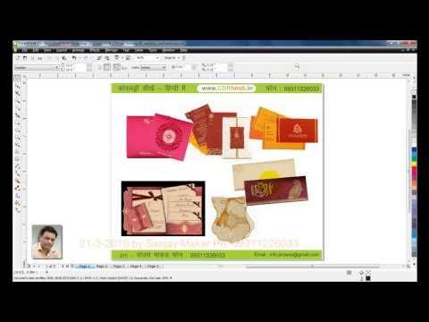 Learn Coreldraw in hindi - 1-wedding card design