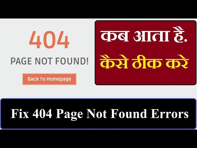 What is 404 Error or Page Not Found ? Blogger 404 Error Problem solve thumbnail