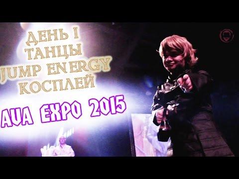 AVA Expo 2015 День 1 - Танцы, Jump Energy, Дефиле Косплея
