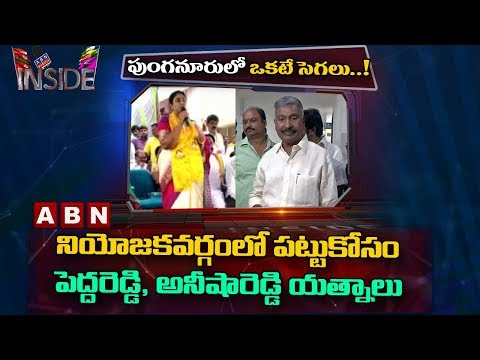 Issue flare up Between TDP and YCP at Punganur | Inside