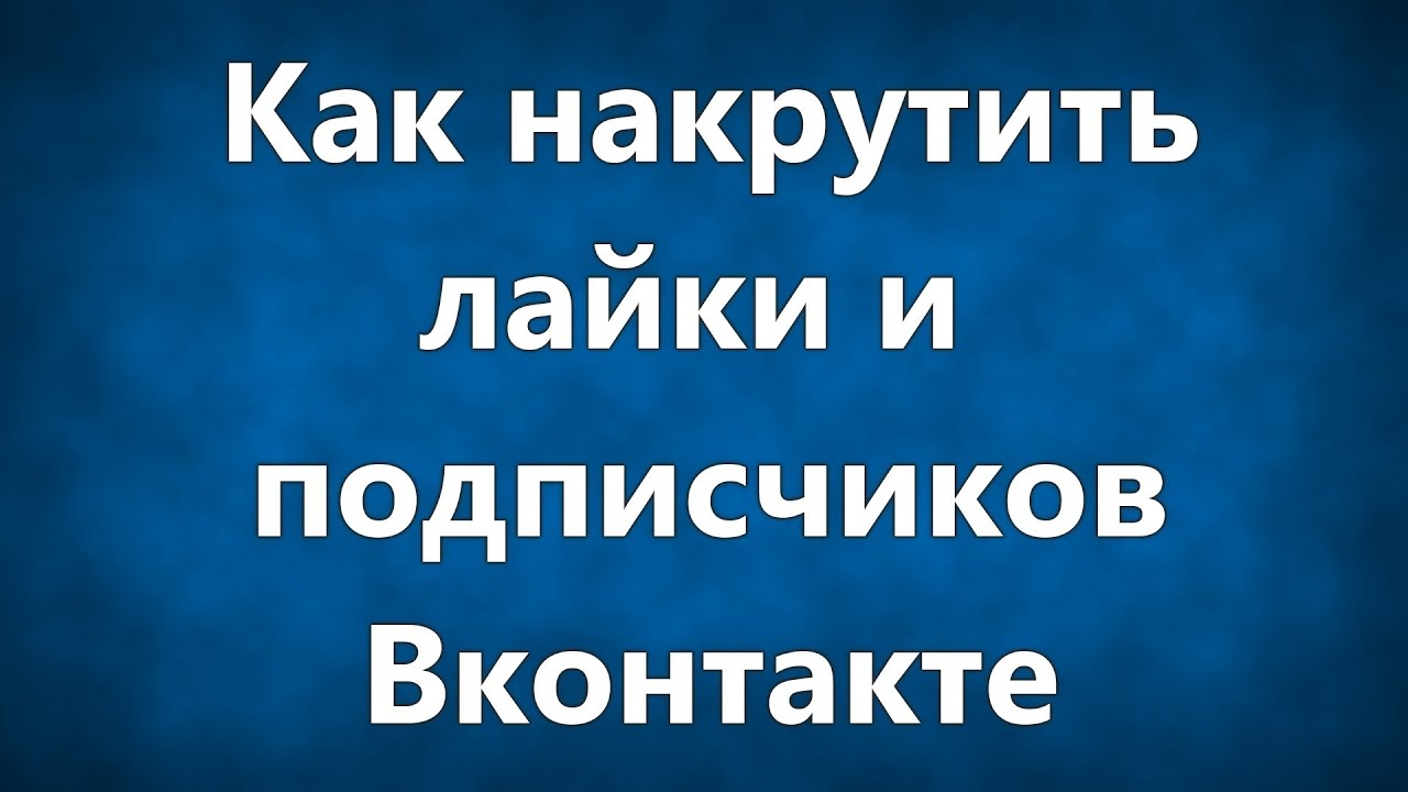 Фото как накрутить лайки на вконтакте