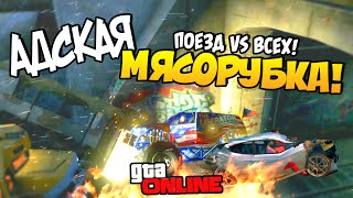 GTA 5 Online - Адская мясорубка! #55