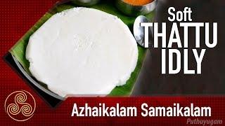 Soft Thattu idli | Plate Idly | Breakfast Recipe