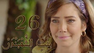 مسلسل بنت الشهبندر الحلقة 26