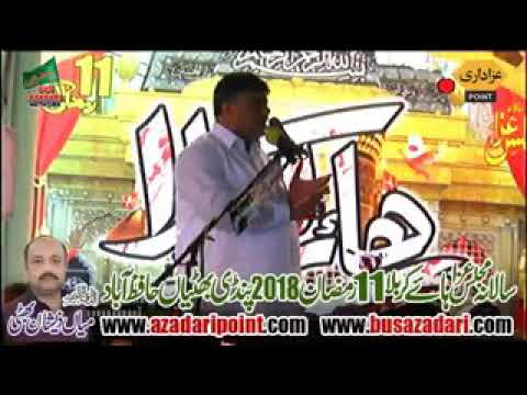 Zakir Haji Nasir Abbas Notak Yadgar Mosaib 11 Ramzan 2018 Pindi Bhatian Haye Karbal thumbnail