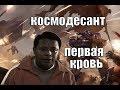 КОСМОДЕСАНТ ПЕРВАЯ КРОВЬ или Космодесант против Гвардии WARHAMMER 40000 переозвучка mp3