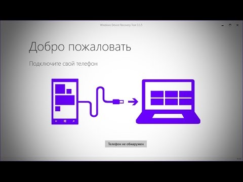 Программа для майкрософт люмия 550