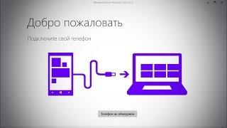 Прошивка телефона Microsoft Lumia 550