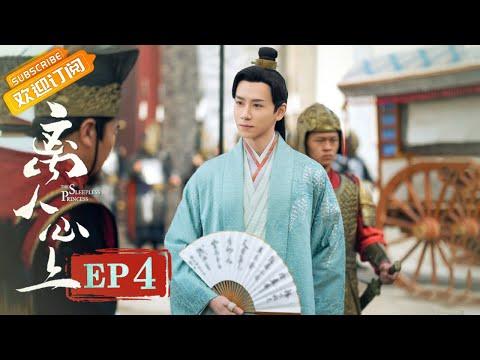 陸劇-離人心上-EP 04