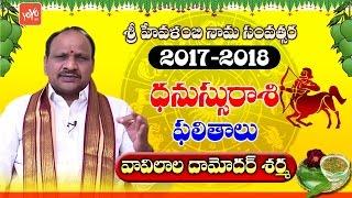 ధనుస్సు రాశి ఫలితాలు 2017-2018 By Vavilala Damodara Sharma - Dhanu Rasi Phalalu Telugu #Sagittarius