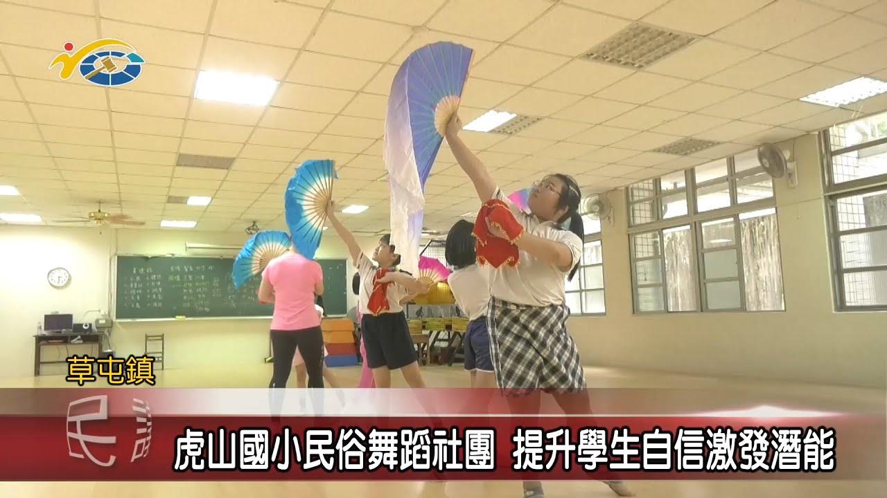 20201015 民議新聞 虎山國小民俗舞蹈社團 提升學生自信激發潛能