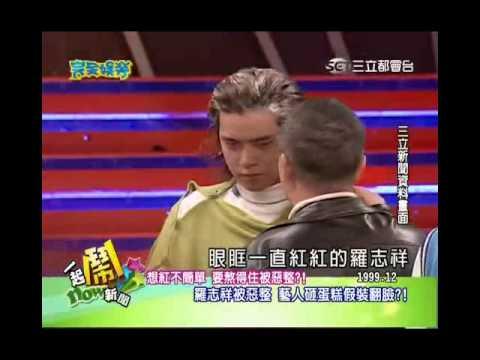 完全娛樂20091213-小豬被整到生氣了(1999.07舊新聞) Music Videos