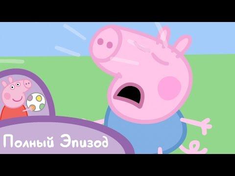 Свинка Пеппа - S01 E11 Икота (Серия целиком)