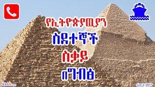 የኢትዮጵያዉያን ስደተኞች ስቃይ በግብፅ - Ethiopians Immigrants in Egypt - DW