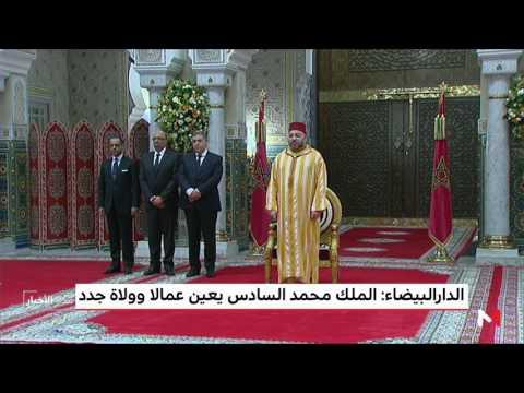 الملك محمد السادس يعين عمالا و ولاة جدد