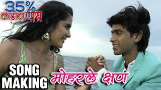 35% Kathavar Pass | Song Making Of Moharle Kshan | Adarsh Shinde | Prathamesh Parab | Marathi Movie
