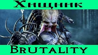 Mortal Kombat X ► Как делать Brutality Хищником.