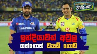 Sri Lanka Cricket is working very hard to keep LPL - Field Stories | Pitiye Katha