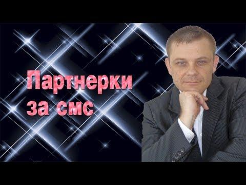 1 Партнерки за смс (Евгений Вергус)