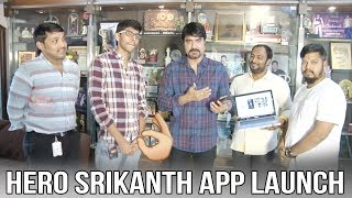 Hero Srikanth Official App Launch Video | Latest Tollywood Celebrity News