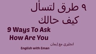 Nine Ways to Ask How Are You ٩ طرق لتسأل كيف حالك