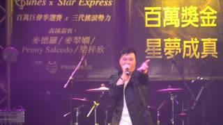 《Million Voice - Rock Generation》:Star Express (Beyond Medley)