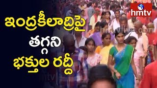 Huge Devotees Rush At Indrakeeladri Kanaka Durga Temple  | hmtv