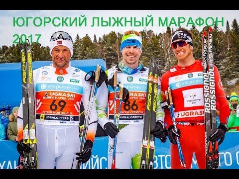 ВЛОГ #1 Югорский Лыжный Марафон 2017 | Сергей Устюгов| Petter Northug |