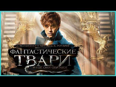 Фантастические Твари и Где Они Обитают [2016] Русский Трейлер - Гарри Поттер не у дел!