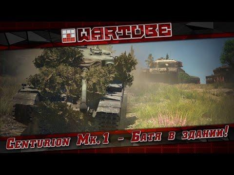 Centurion Mk.1 - Батя в здании! | War Thunder