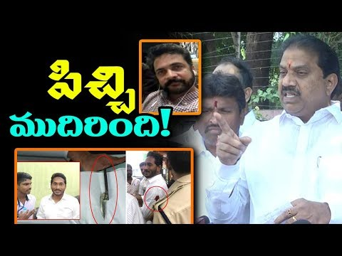 Malladi Vishnu Complaint Vijayawada Police Against Assault On YS Jagan | YCP Serious On Chandrababu