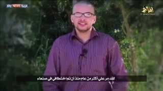 كشف تفاصيل مقتل صحفي أميركي باليمن