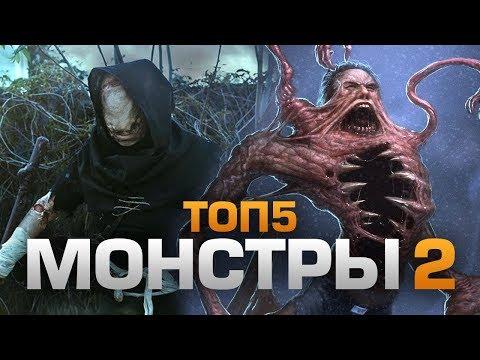 ТОП5 УЖАСНЫХ МОНСТРОВ ИЗ ИГР И ФИЛЬМОВ 2