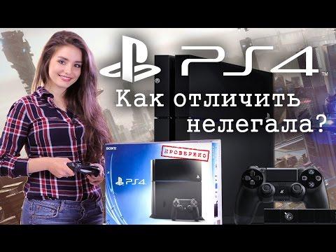 Консоль преткновения или как отличить официальную Sony PlayStation 4
