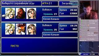 Final Fantasy VII, День 6