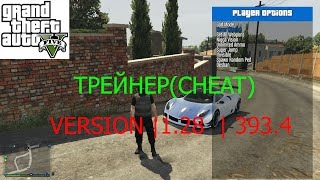 GTA 5 ONLINE PC Чит-Трейнер  версия 1.28 [393.4]