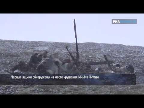 Обломки фюзеляжа и обгоревшие лопасти нашли на месте крушения Ми-8
