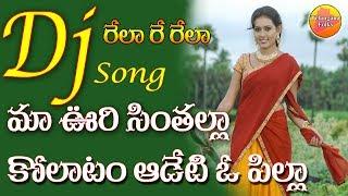 Maa Uri Sinthalla Kolatam   Latest Folk Dj Song   Private Dj Songs   Telugu Dj Songs   Janapada Dj